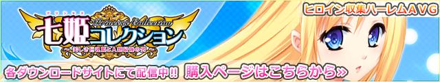 ANIM「七姫コレクション Princess Collection」