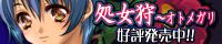 「処女狩~オトメガリ」応援中!