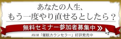 ANIM「催眠カウンセラー ~元上司のJK娘を堕とす報復の肉穴催眠~」を応援中!