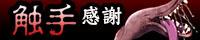 ANIM≪触手×虐襲≫女戦士触手責めシチュエーション大募集!