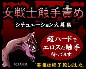 ANIM≪触手×虐襲≫女戦士触手責めシチュエーション大募集中!