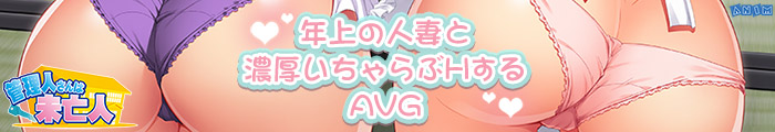 ANIM「管理人さんは未亡人<br />」を応援中!
