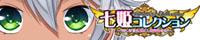 「七姫コレクション Princess Collection~美しき巨乳姫と人類最強の男~」