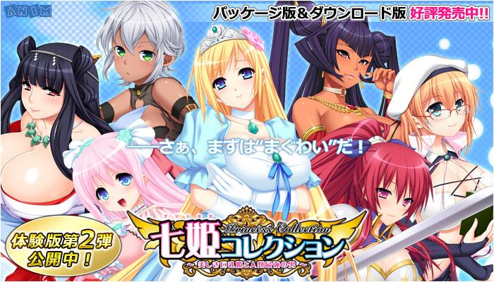 「七姫コレクション Princess Collection」