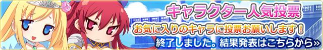 「七姫コレクション」キャラクター人気投票