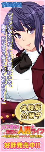 ANIM「メス堕ち!魅惑の人妻ライフ」を応援中!