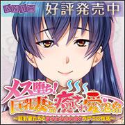 ANIM「メス堕ち!巨乳妻との癒され愛温泉」を応援中!