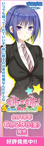 ANIM M&W「姉×姉!どっちが好き?どっちも!!」を応援中!