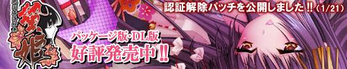 「贄姫 −戦国姦落絵巻−」応援中!