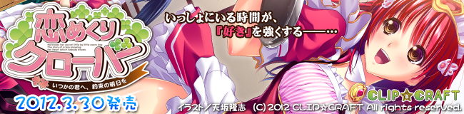 CLIP☆CRAFT『恋めくりクローバー』応援バナー企画参加中!