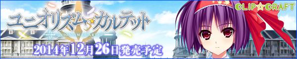 ユニオリズムカルテット 応援バナー企画参加中!