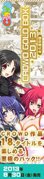 CROWD「CROWD GOLD BOX 2013 永久保存版」を応援中!
