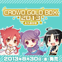 CROWD GOLD BOX 2013 永久保存版
