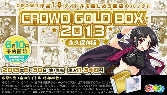姉妹ブランドCROWDの「CROWD GOLD BOX 2013 永久保存版」を応援中!