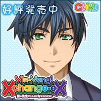 「Yin-Yang! X ChangeEX 僕の先生がこんなに女なわけがない」を応援中!